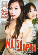 MILFS Of Japan Vol. 1: Satoko Suda & Rika Okabe Porn Video