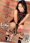 Me Luv U Long Time #12 Porn Movie