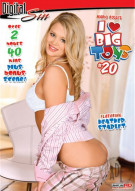 I Love Big Toys #20 Porn Movie