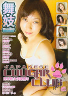 Japanese Cougar Club 6 Porn Video