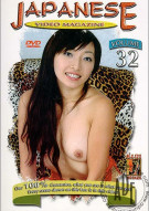 Japanese Video Magazine No. 32 Porn Video