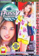 Japanese Pussy Tsunami Porn Movie On Sale. Japanese Pussy Tsunami - On Sale